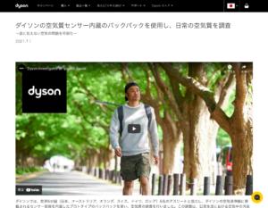 ダイソン日本版動画末續慎吾