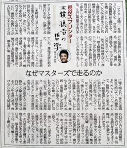 産経新聞2018年5月 31日連載3回「なぜマスターズで走るのか」末續慎吾