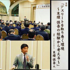 新潟県陸上競技協会講演会