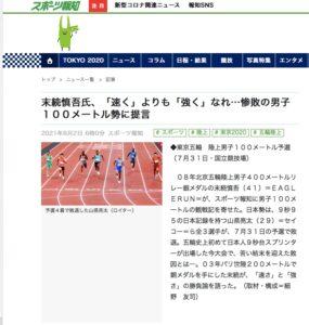 末續慎吾 東京五輪 男子100m